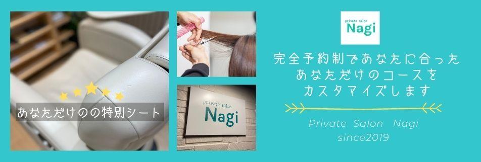 Private Salon Nagi|ナギ